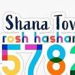 Szana Towa! Rozpoczęcie Nowego Roku Żydowskiego!